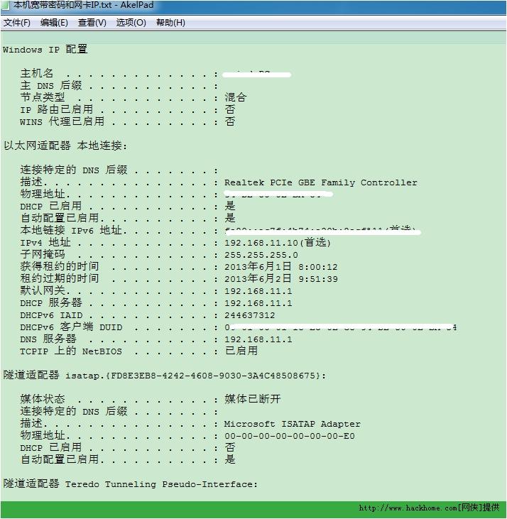 电信绿色上网密码_一键保存上网账号密码下载_一键保存上网账号密码 绿色安装版 ...