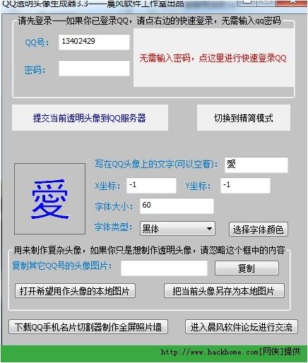 qq透明头像生成助手(qq头像透明制作器)下载