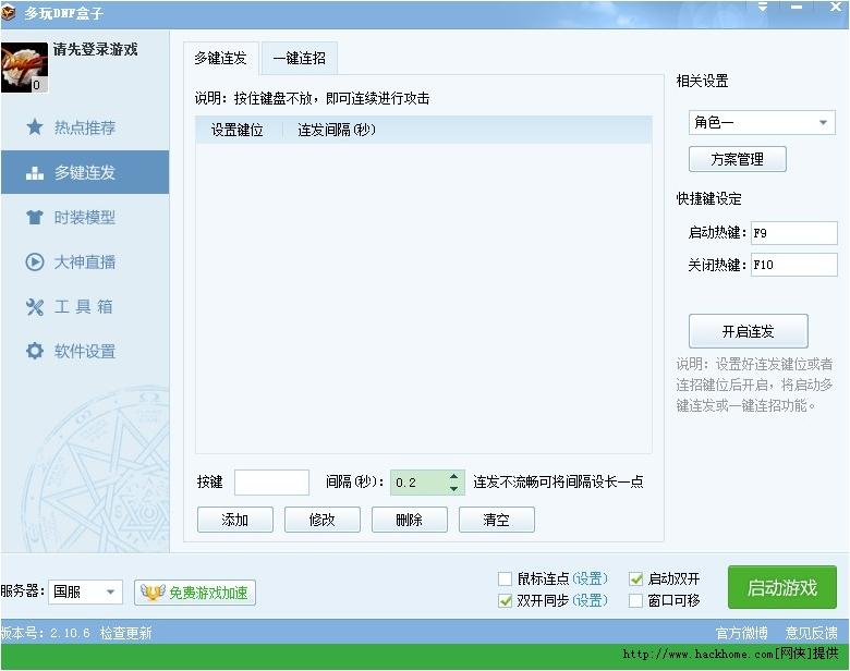 多玩dnf盒子下载多玩dnf盒子官方版 v3.0.6.0 安装版 网侠电...