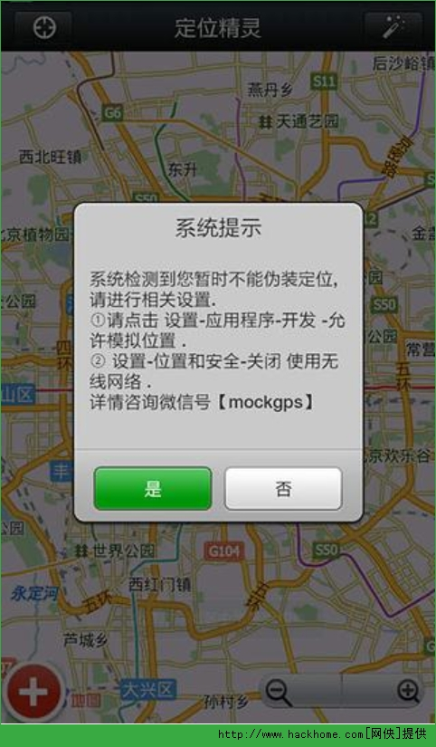 iPhone微信定位精灵苹果版图4: