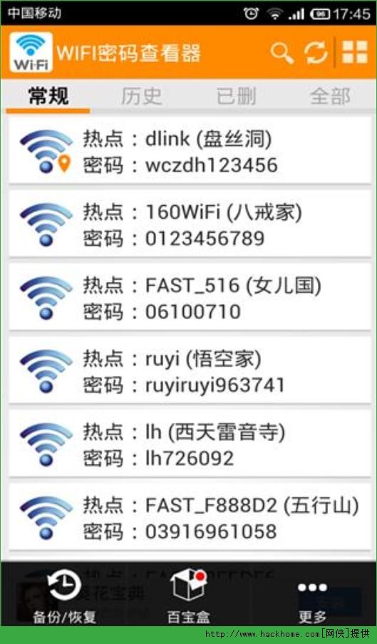 WIFI密码查看器手机ios苹果版图1: