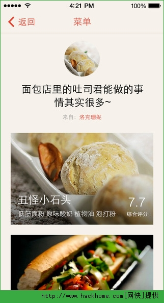 下厨房ios手机版app图3: