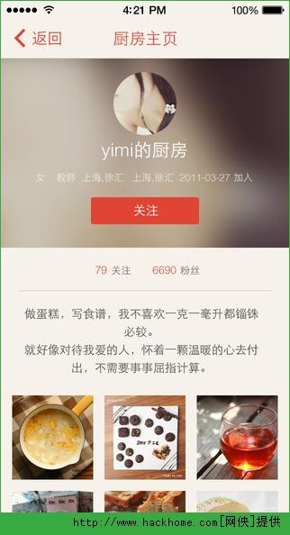 下厨房ios手机版app图5: