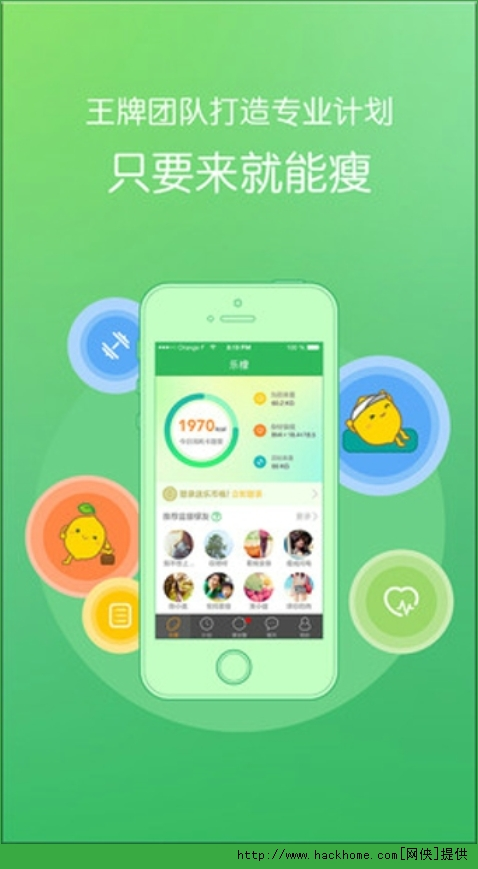 乐檬减肥助手官网ios版app图1: