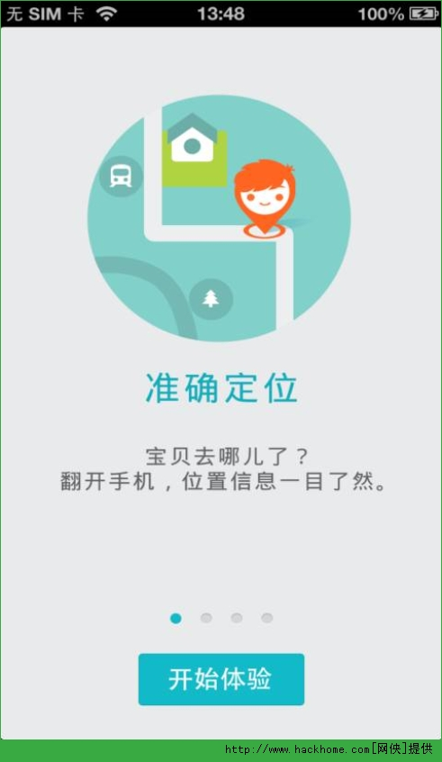 360儿童卫士安全手环官网ios版app图2: