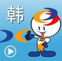手机学韩语软件