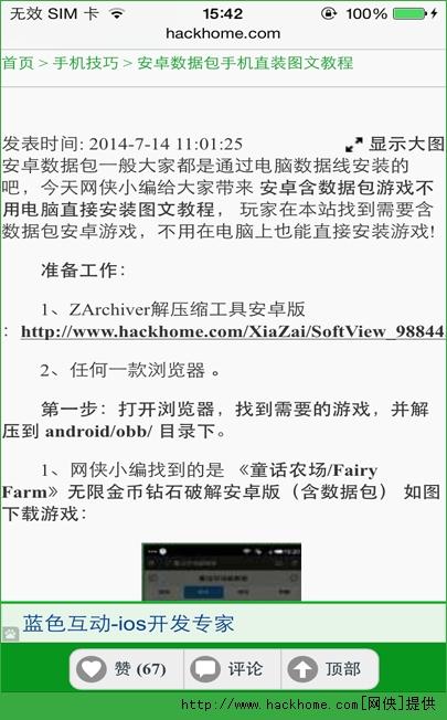 NBA 2K16手机版官网中文版图片1