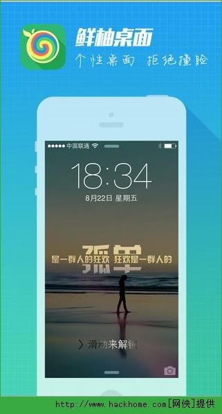 鲜柚桌面ios手机版app图1: