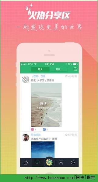 鲜柚桌面ios手机版app图3: