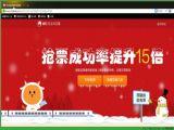 2015猎豹浏览器抢票专版12360官方版 v5.1.9168