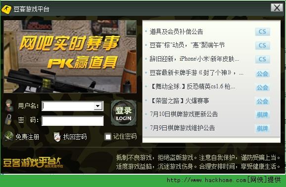 豆客游戏平台官网最新版 v3.2.30