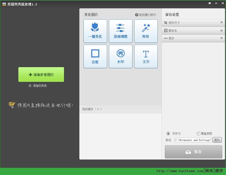 美图秀秀批量处理软件 v1.2 绿色版