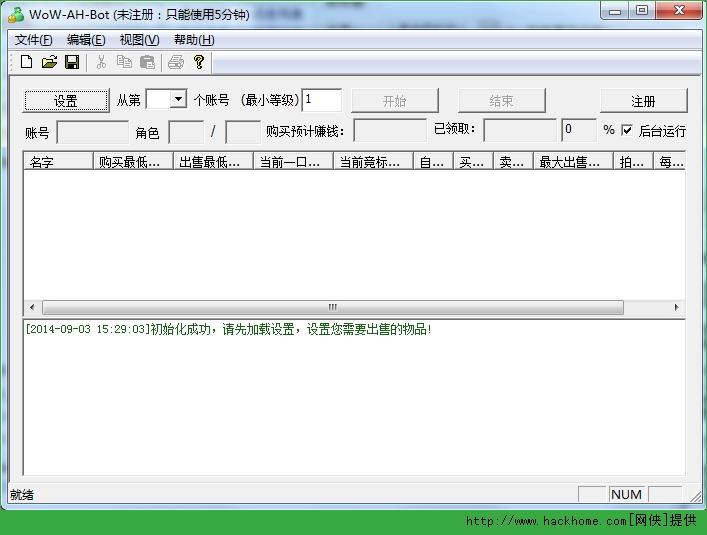 WebAhBot魔兽世界自动拍卖软件 v1.01 绿色版