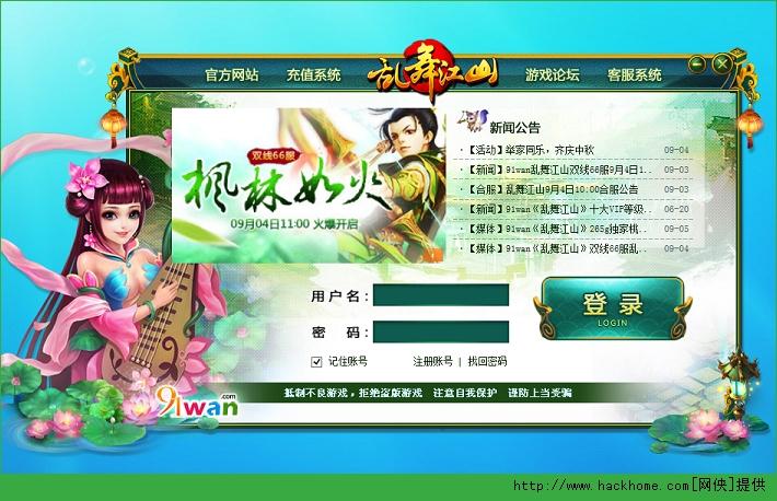 乱舞江山登录器 桌面版登陆软件 v1.0.2 绿色版