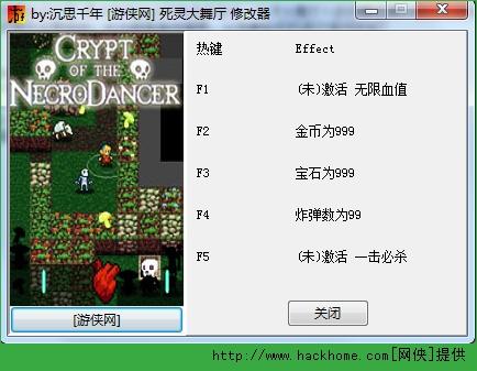 死灵大舞厅五项属性修改器 v1.0 绿色版