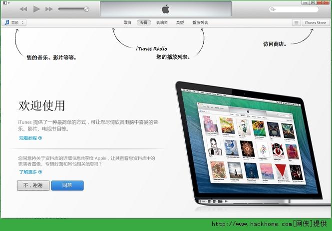 iTunes12官方中文正式版 v12  安装版