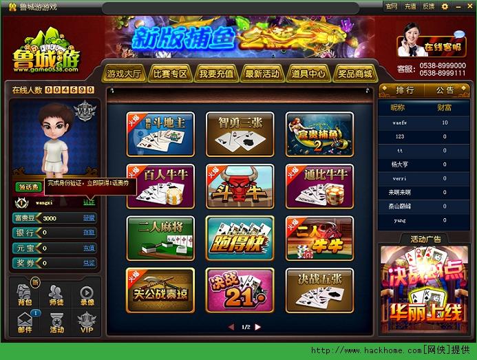 鲁城游棋牌游戏大厅官网最新版 v1.0.0.1 安装版