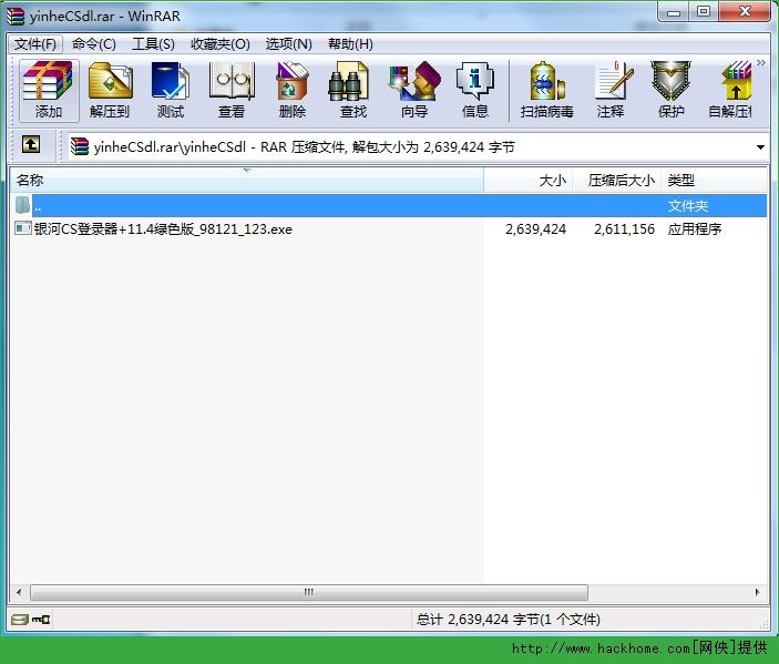 银河CS反恐精英快速登陆软件免费版图4: