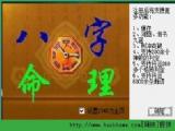 蓝梦八字排盘系统 v7.0 绿色版