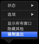 Mac电脑os x怎么强制退出应用程序[多图]图片4_嗨客手机站