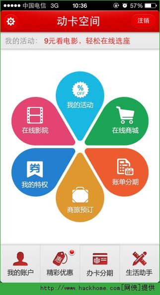 动卡空间中信银行信用卡中心官网app下载图1:
