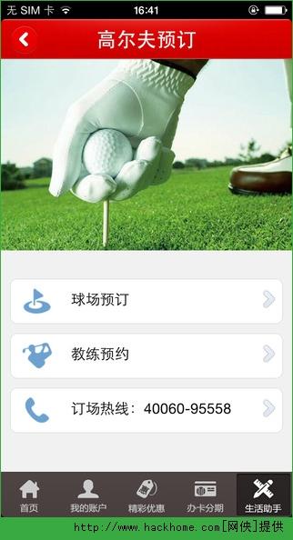 动卡空间中信银行信用卡中心官网app下载图3: