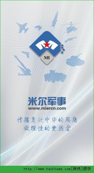 米尔军事网ios手机版app图1: