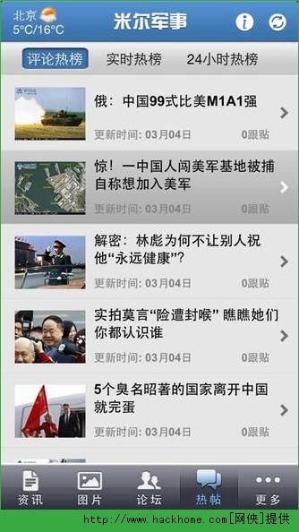 米尔军事网ios手机版app图3:
