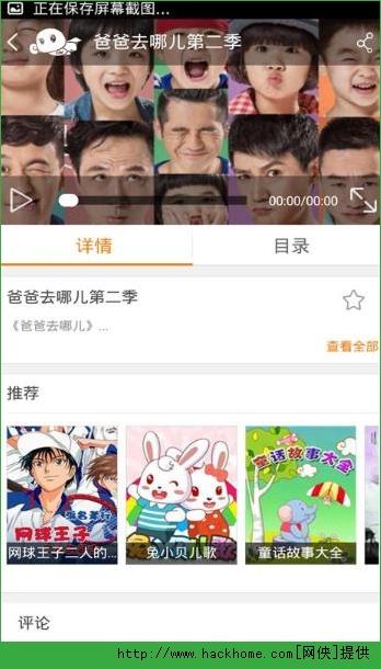 爱动漫官网PC电脑版图4: