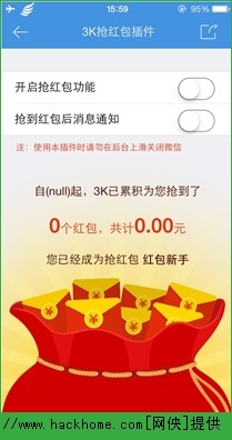 3K助手抢红包王iOS插件图3: