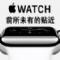 apple watch主题美化插件