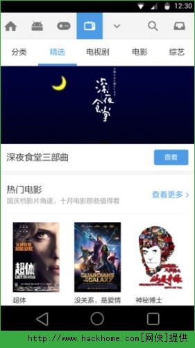 豌豆荚官方iPhone手机助手图3: