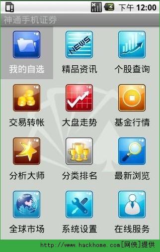 申银万国官网经典版手机版app图1: