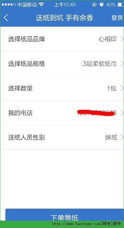 没纸啦ios手机版app图4: