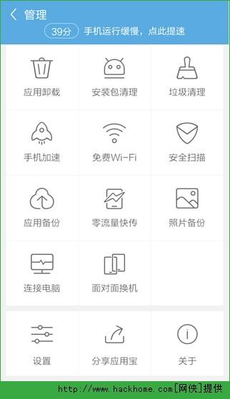 腾讯应用宝苹果IOS版图3: