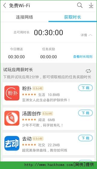 腾讯应用宝苹果IOS版图5: