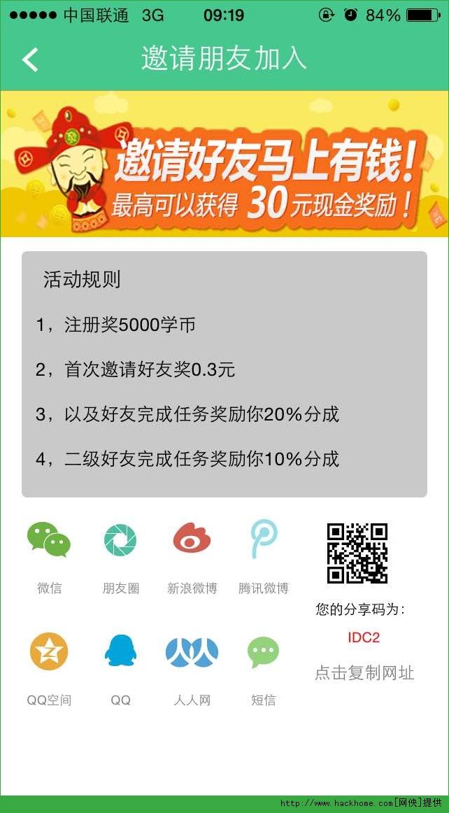 快赚安卓手机版app图1: