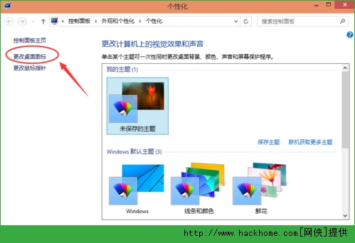 win10系统桌面图标如何显示 win10系统显示桌面图标操作图文教程图片