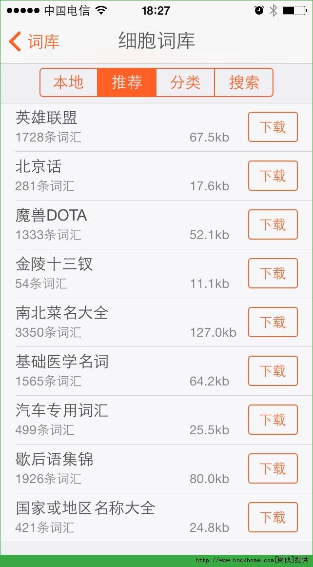 苹果手机中文输入哪家强?iOS8中文输入法iPhone版全方位对比评测![多图]图片4_嗨客手机站