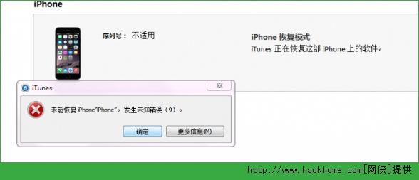 苹果iphone6/Plus红屏、蓝屏故障-错误代码9详细图文教程[多图]图片2_嗨客手机站