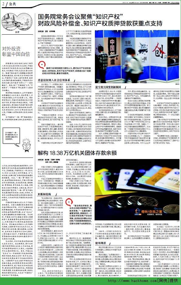 21世纪经济报道pdf_21世纪经济报道pdf下载 21世纪经济报道电子版高清版PDF 极光下载站