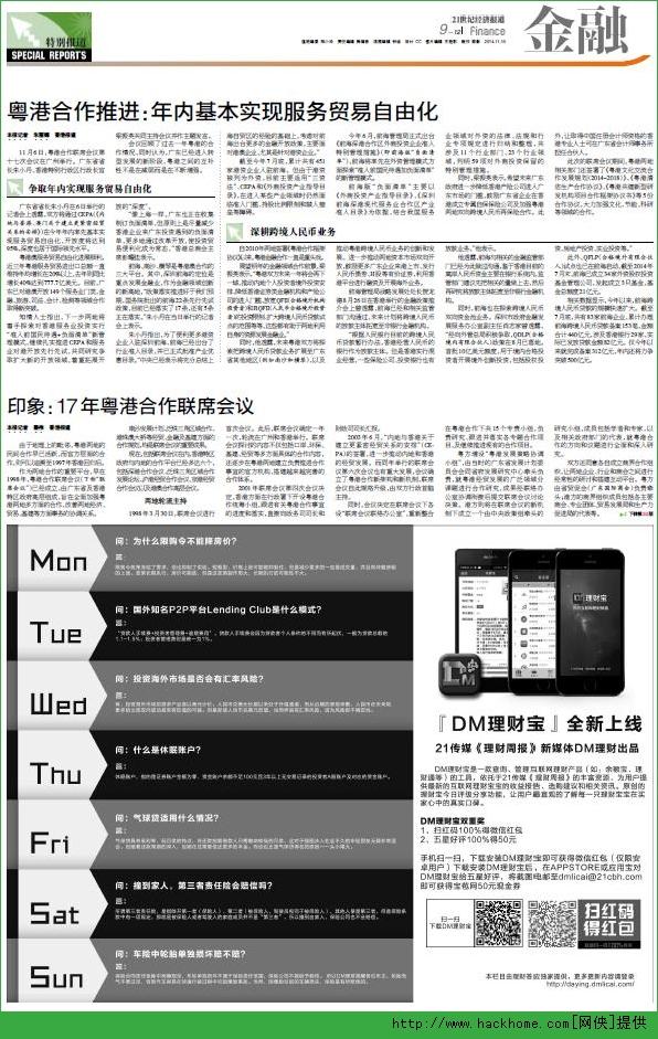 21世紀經濟報道pdf_21世紀經濟報道pdf下載 21世紀經濟報道電子版高清版PDF 極光下載站