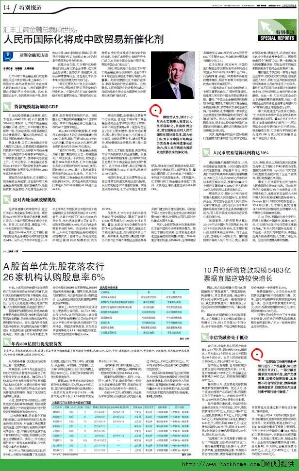 21世纪经济报道 刊号_报纸创刊号 21世纪经济报导