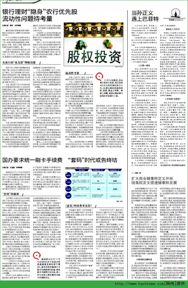 21世紀經濟報道 刊號_報紙創刊號 21世紀經濟報導