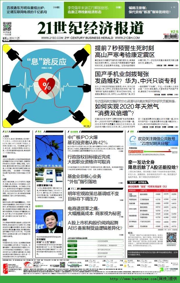 21世纪经济报道受众_21世纪经济报道广告价格