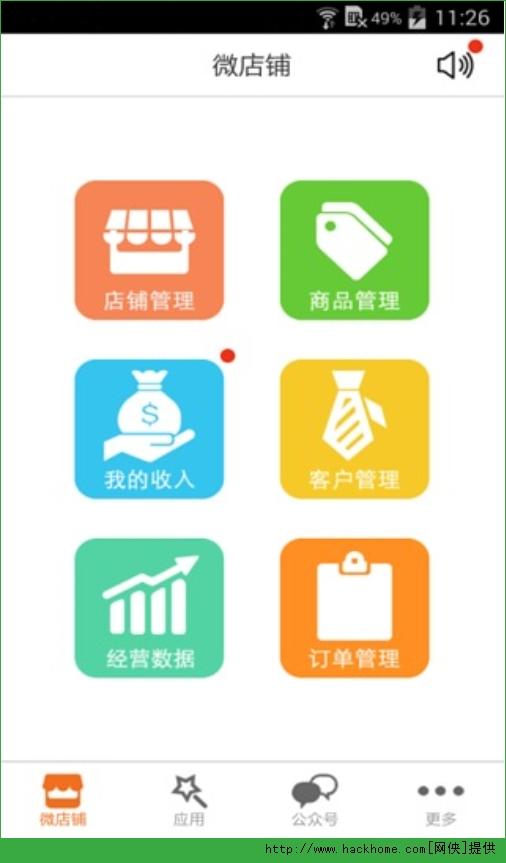 金元宝微店app下载,金元宝微店官网ios手机版app
