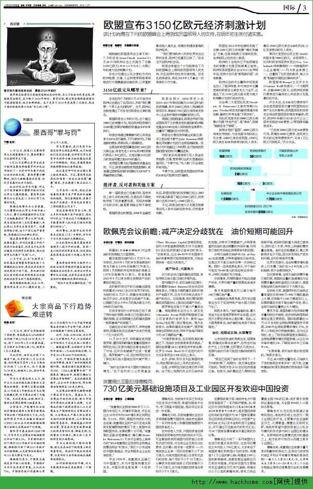 21世纪经济报订阅_21世纪经济报道订阅 2014年21世纪经济报道订阅价格 电子版查询