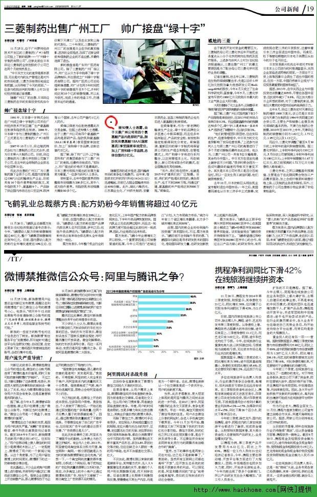 21世紀經濟報道征訂_21世紀經濟報道 2014全年征訂 僅廣州