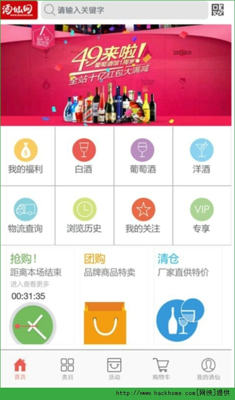 酒仙网官网ios手机版app v5.0.