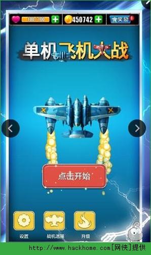飞机大战单机游戏下载